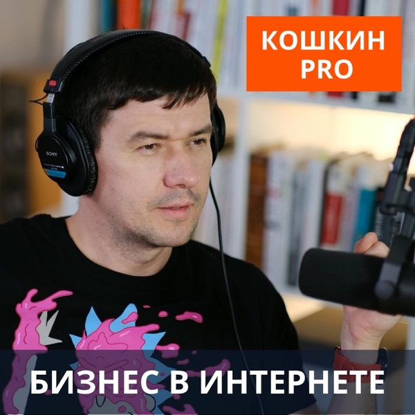 Кошкин PRO