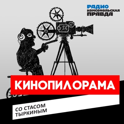 Кинопилорама:Радио «Комсомольская правда»