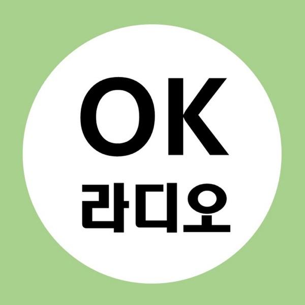 [옥천마을미디어] OK라디오