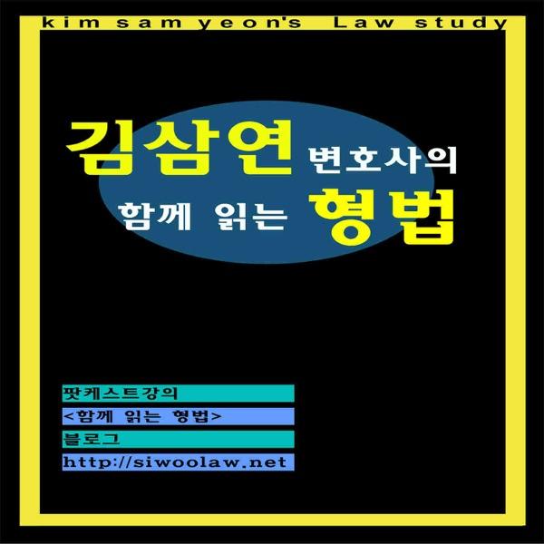 [김삼연 변호사의] 함께 읽는 형법