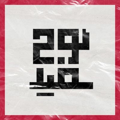 LoheSefid | لوح سفید