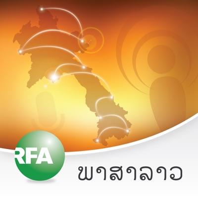 ວິທຍຸເອເຊັຍເສຣີ:Radio Free Asia