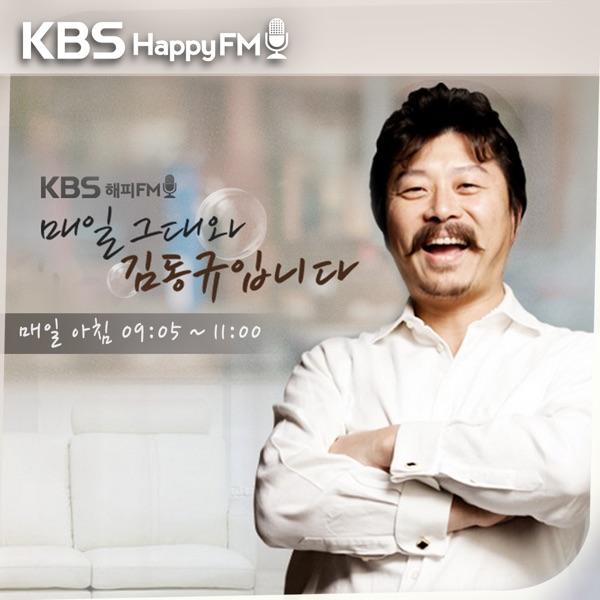 (중단) 매일 그대와, 김동규입니다