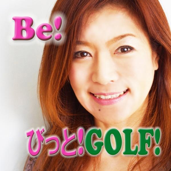 Be!びっと! GOLF!