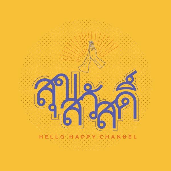 Hello Happy สุขสวัสดิ์ channel