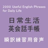 日常生活英会話手帳 とっさのフレーズ2000 Audio(日本語→英語)