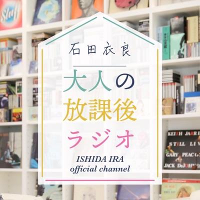石田衣良の大人の放課後ラジオ