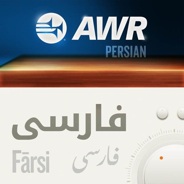 AWR Farsi / Persian / برنامه صدای امید