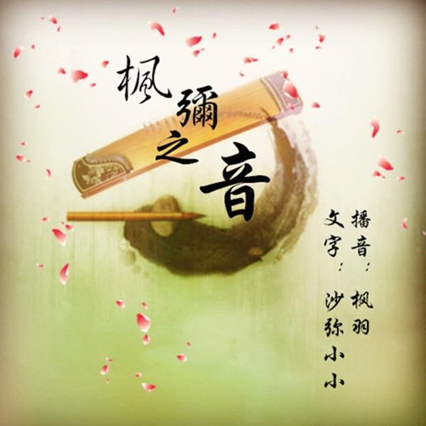 枫弥之音|原创美文