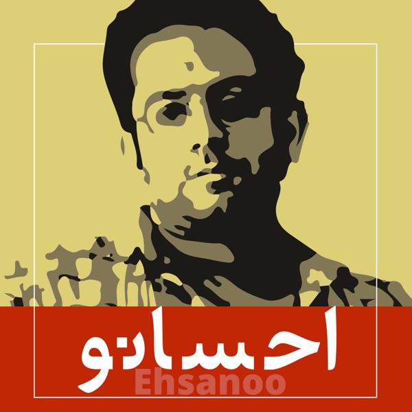 Ehsanoo