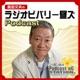 高田文夫のラジオビバリー昼ズPodcast
