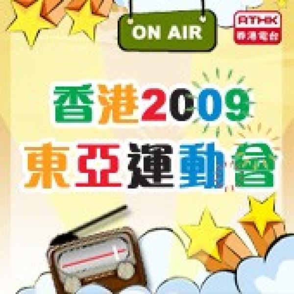 香港電台:香港2009東亞運動會