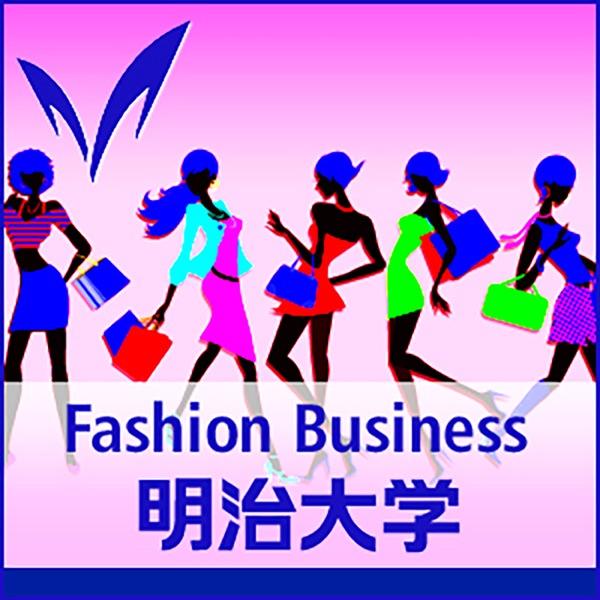 ファッション・ビジネス特別講演シリーズ ー Fashion Business