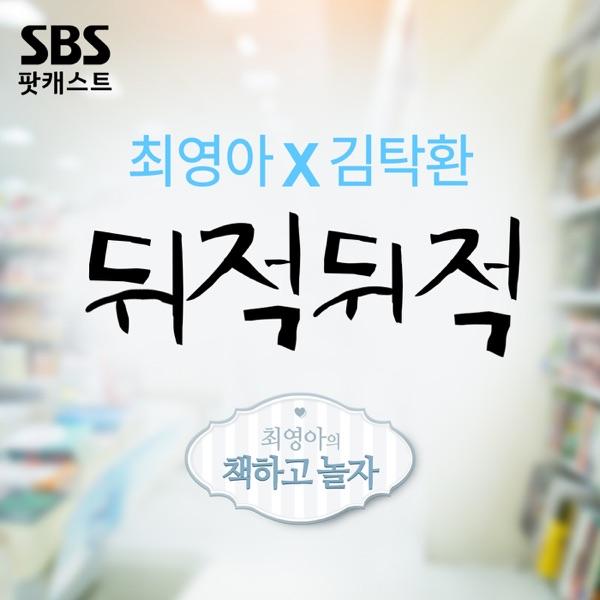 최영아, 김탁환의 뒤적뒤적