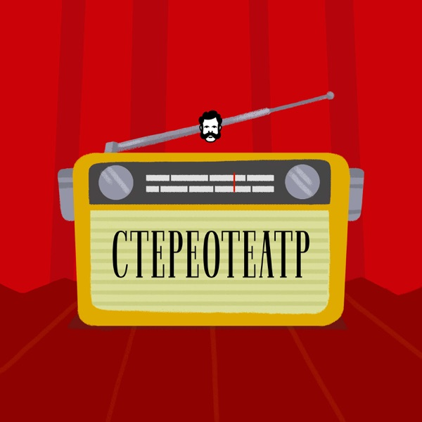 Стереотеатр