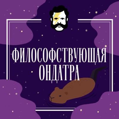 Философствующая Ондатра:Глаголев FM