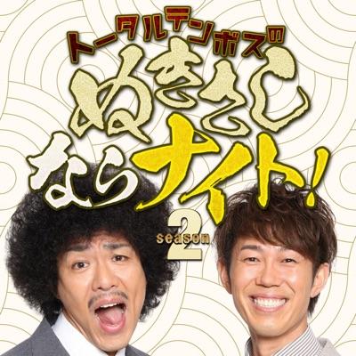 トータルテンボスのぬきさしならナイト!Season2:ニッポン放送