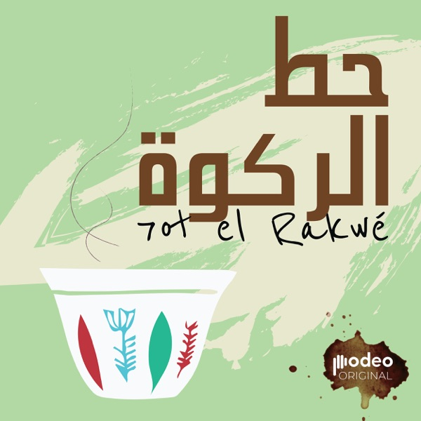 7ot el Rakwé | حط الركوة