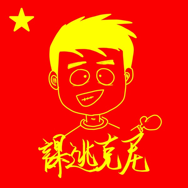 尼克逃課 by NickTalk