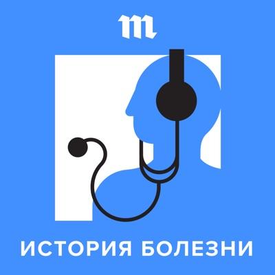История болезни:Медуза / Meduza