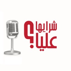 The Alia Almoayed Podcast