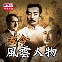 香港電台:古今風雲人物