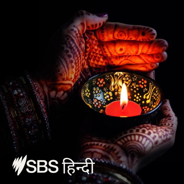 SBS Hindi - SBS हिंदी