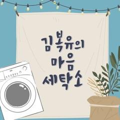 김복유의 마음세탁소