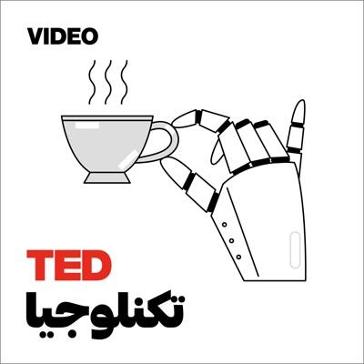 TEDTalks تكنلوجيا:TED