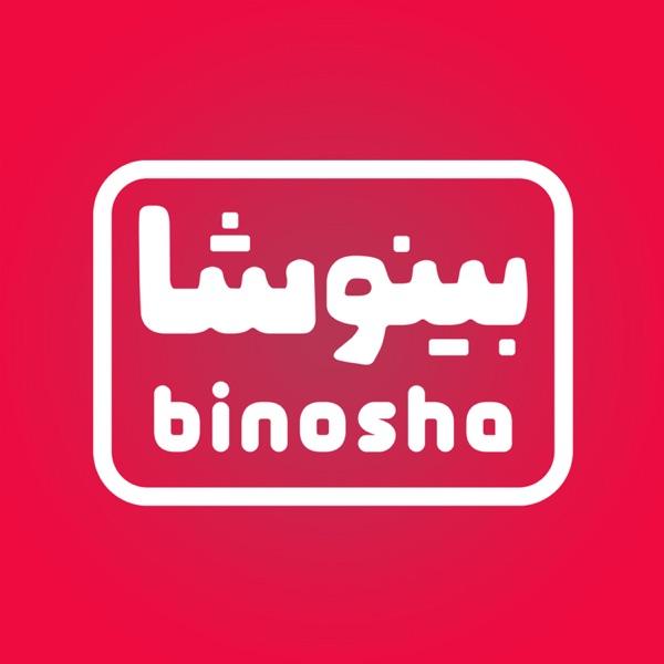 BinoshaCast | بینوشاکست