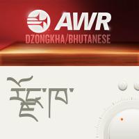 AWR - Dzongkha / Bhutanese / རྫོང་ཁ་ podcast