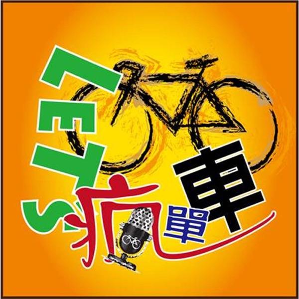 Let's瘋單車