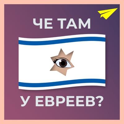 Че там у евреев?:Че там у евреев?