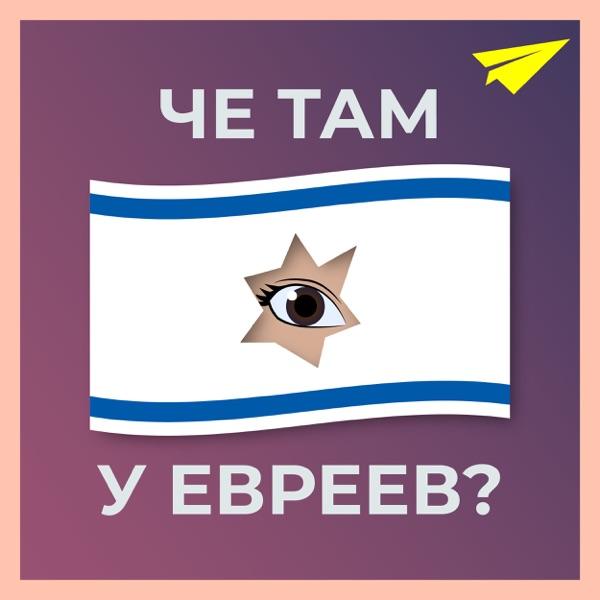 Че там у евреев? image