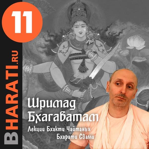 Шримад Бхагаватам. Книга 11. Лекции Свами Б.Ч. Бхарати.