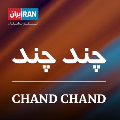 چندچند - ChandChand:Iran International