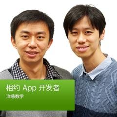 相约 App 开发者:洋葱数学