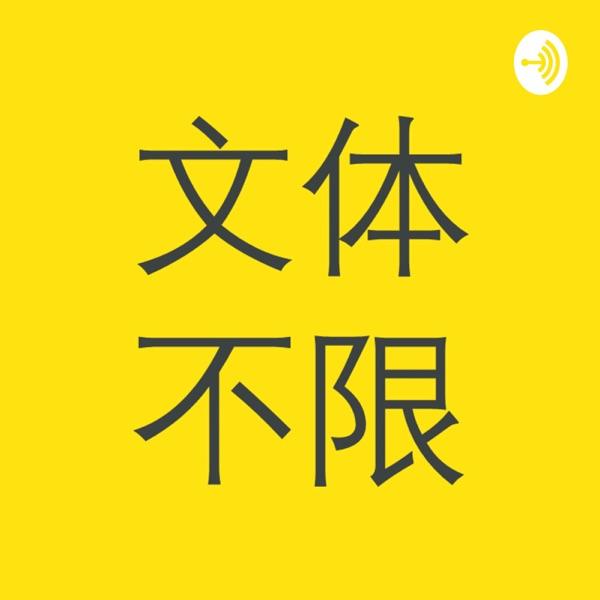 文体不限中国版