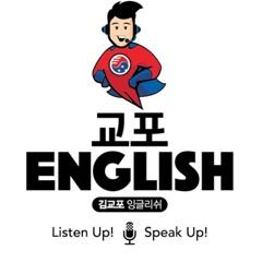 나는 재미 교포 English 강사다
