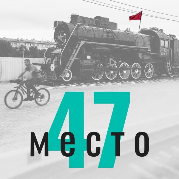 Mesto47
