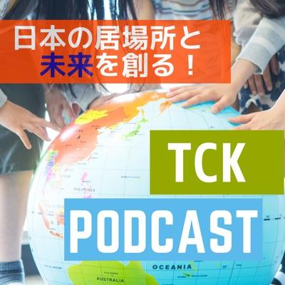日本の居場所と未来を創る!TCK(帰国子女) Podcast