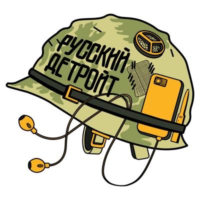 Русский Детройт:Подкаст-культура