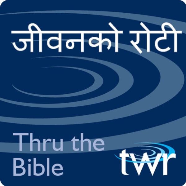 मुक्तिको मार्ग @ ttb.twr.org/nepali
