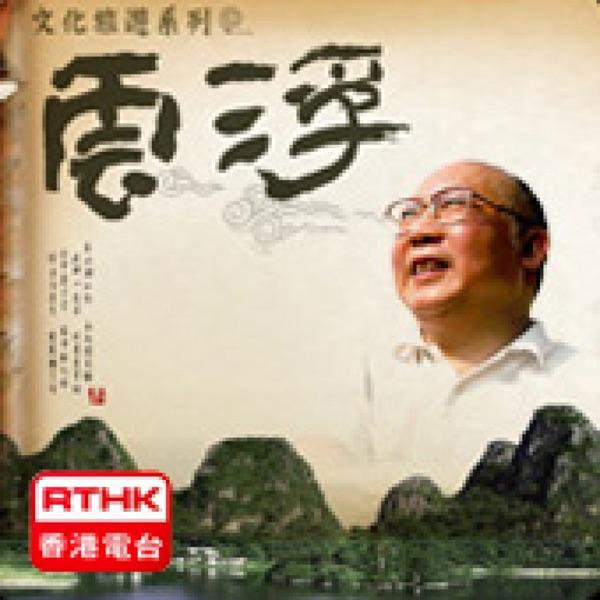 香港電台: 文化旅遊系列──雲浮