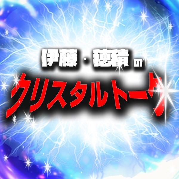 伊藤・穂積のクリスタルトーク