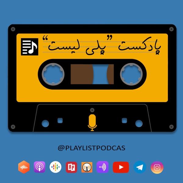 پلی لیست   PlayList