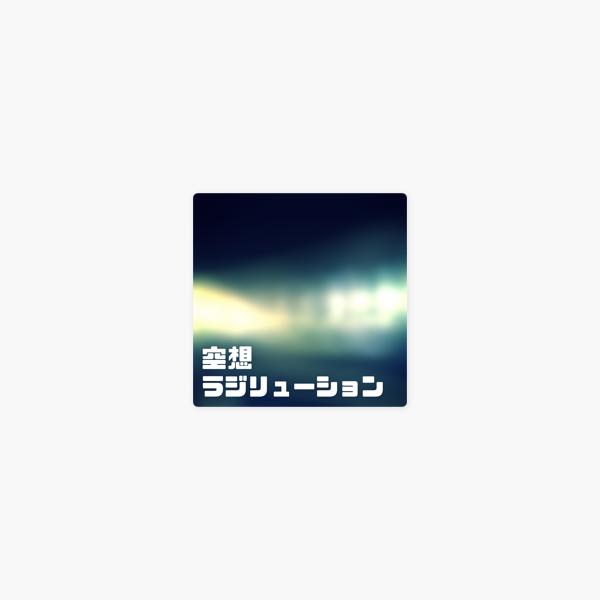 ラジオ「空想ラジリューション」 on Apple Podcasts