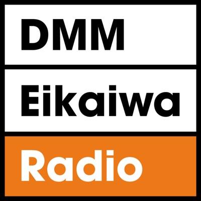 DMM Eikaiwa Radio:DMM英会話