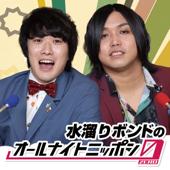 水溜りボンドのオールナイトニッポン0(ZERO)