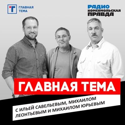 ГлавТема:Радио «Комсомольская правда»